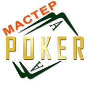 Мастер Покер